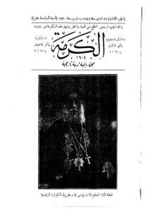غلاف مجلة الكرمة - karma1603.jpg