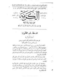 غلاف مجلة الكرمة - karma1609.jpg