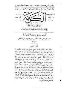 غلاف مجلة الكرمة - karma1705.jpg