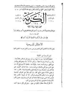 غلاف مجلة الكرمة - karma1706.jpg