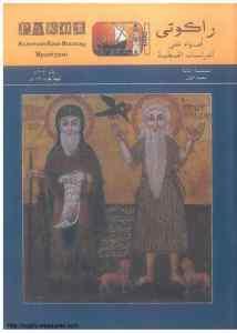 غلاف مجلة راكوتي - السنة الثانية - العدد الأول - يناير 2005