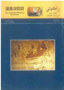 غلاف مجلة راكوتي - السنة السابعة - العدد الأول - يناير 2010