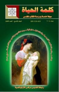 غلاف مجلة كلمة الحياة - المجلد التاسع - العدد الثالث - رابطة القديس مرقس الأرثوذكسية.jpg