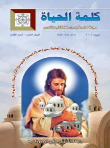 غلاف مجلة كلمة الحياة- المجلد الثامن - العدد الثالث - رابطة القديس مرقس الأرثوذكسية.jpg