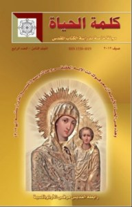 غلاف مجلة كلمة الحياة - المجلد الثامن - العدد الرابع - رابطة القديس مرقس الأرثوذكسية.jpg