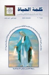غلاف مجلة كلمة الحياة - المجلد الثانى - العدد الثالث - رابطة القديس مرقس الأرثوذكسية.jpg
