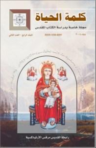 غلاف مجلة كلمة الحياة- المجلد الرابع - العدد الثانى - رابطة القديس مرقس الأرثوذكسية.jpg