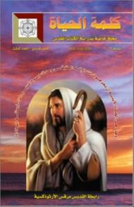 غلاف مجلة كلمة الحياة- المجلد السابع - العدد الثالث - رابطة القديس مرقس الأرثوذكسية.jpg