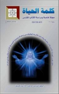غلاف مجلة كلمة الحياة- المجلد السادس - العدد الثالث - رابطة القديس مرقس الأرثوذكسية.jpg