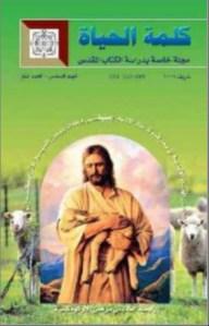 غلاف مجلة كلمة الحياة- المجلد السادس - العدد الثانى - رابطة القديس مرقس الأرثوذكسية.jpg