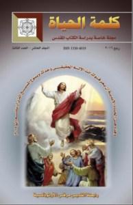 غلاف مجلة كلمة الحياة - المجلد العاشر - العدد الثالث - رابطة القديس مرقس الأرثوذكسية.jpg