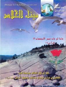 غلاف مجلة ميناء الخلاص - 2000.jpg