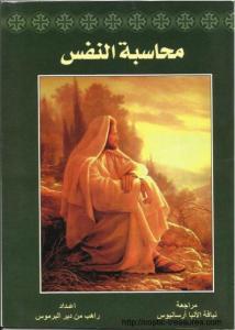 غلاف محاسبة النفس - نسخة سكان - الأنبا مكاريوس اسقف المنيا العام.jpg