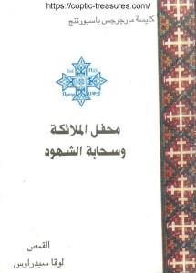 غلاف محفل الملائكة وسحابة الشهود - القمص لوقا سيداروس.jpg