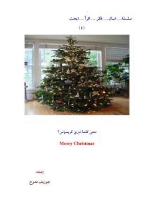 غلاف معنى كلمة كريسماس - الأستاذ جوزيف ممدوح.jpg