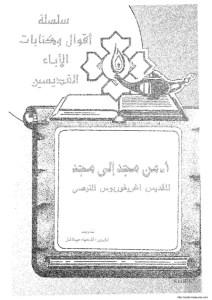 غلاف من مجد إلى مجد - للقديس أغريغوريوس النيصي - القمص اشعياء ميخائيل.jpg