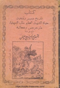 غلاف ميمر وتاريخ وعجائب الشهيد مارجرجس - القمص عبد المسيح سليمان.jpg