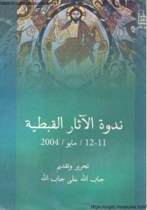 غلاف ندوة الآثار القبطية - جاب الله علي جاب الله.jpg