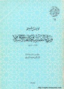 غلاف وزراء النصرانية وكتابها في الأسلام - الأب لويس شيخو اليسوعي.jpg