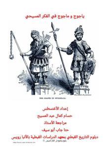 غلاف ياجوج و ماجوج في الفكر المسيحي  - أغنسطس حسام كمال عبد المسيح.jpg