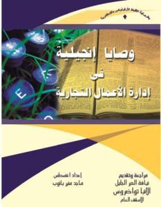 غلاف_كتاب وصايا انجيلية فى إدارة الاعمال التجارية_ماجد بانوب.jpg