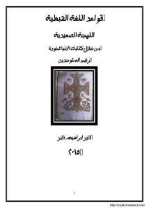 غلاف قواعد اللغة القبطية - اللهجة الصعيدية - من خلال كتابات الأنبا شنودة رئيس المتوحدين - أ.فايز ابراهيم فايز.jpg