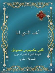 كتاب أخذ الذي لنا_القمص مكسيموس صموئيل.jpg