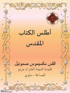 كتاب أطلس الكتاب المقدس - القمص مكسيموس صموئيل.jpg