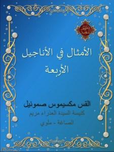 كتاب الأمثال في الأناجيل الأربعة - القمص مكسيموس صموئيل.jpg