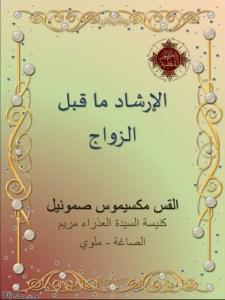 كتاب الإرشاد ما قبل الزواج - القمص مكسيموس صموئيل.jpg
