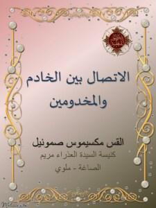 كتاب الاتصال بين الخادم والمخدومين - القمص مكسيموس صموئيل.jpg