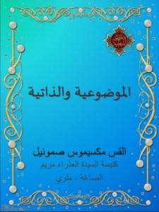 كتاب الموضوعية والذاتية - القمص مكسيموس صموئيل.jpg