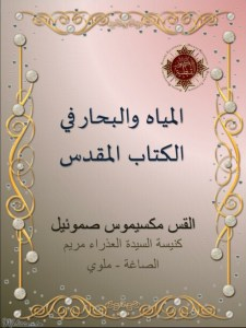 كتاب المياه والبحار في الكتاب المقدس - القمص مكسيموس صموئيل.jpg