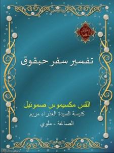 كتاب تفسير سفر حبقوق - القمص مكسيموس صموئيل.jpg