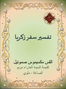 كتاب تفسير سفر زكريا - القمص مكسيموس صموئيل.jpg