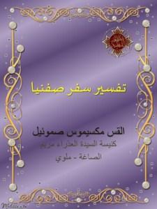 كتاب تفسير سفر صفنيا - القمص مكسيموس صموئيل.jpg