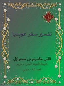 كتاب تفسير سفر عوبديا - القمص مكسيموس صموئيل.jpg