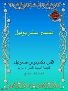 كتاب تفسير سفر يوئيل - القمص مكسيموس صموئيل.jpg