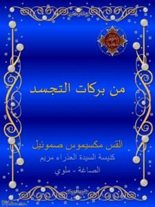 كتاب من بركات التجسد - القمص مكسيموس صموئيل.jpg