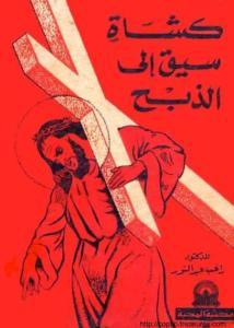 غلاف كشاة تساق الي الذبح - د.راغب عبد النور.jpg