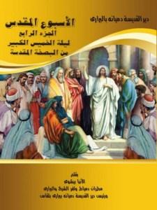 ليلة الخميس من البصخة المقدسة – الجزء 04 - لاهوت - صلبوت - الأنبا بيشوي.jpg