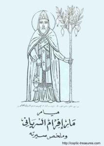 غلاف ميامر مار افرام السرياني وملخص سيرته - اعداد الراهب صموئيل السرياني.jpg