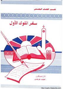 غلاف نفسير الكتاب المقدس - سفر الملوك الأول - الأرشيدياكون نجيب جرجس.jpg