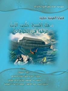 هل المسيح خلص الذين غرقوا فى الطوفان - الأنبا بيشوي.jpg