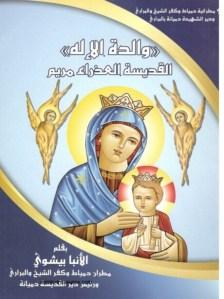 والدة الإله - الأنبا بيشوي.jpg