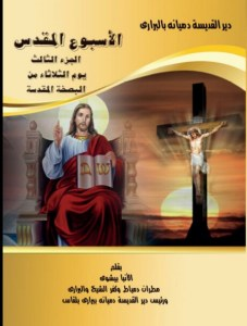 يوم الثلاثاء من البصخة المقدسة - الجزء 03 - الأنبا بيشوي.jpg