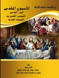 يوم الخميس من البصخة المقدسة – الجزء 05- الأنبا بيشوي.jpg