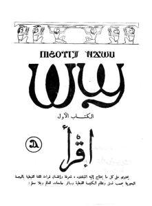 سلسلة إقرا لتعليم اللغة القبطية - جزء 01 - د. شاكر باسيليوس
