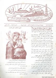 مجلة الكرازة