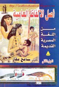 أصل الألفاظ العامية من اللغة المصرية القديمة - الجزء الثاني - المهندس سامح مقار